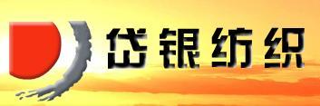 山东岱银纺织集团股份有限公司