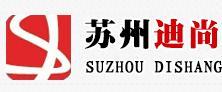 苏州迪尚纺织科技有限公司