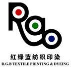 浙江红绿蓝纺织印染有限公司