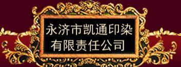 山西永济凯通印染有限责任公司