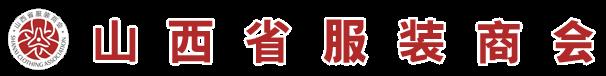 山西服装协会