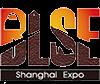 上海国际鞋展