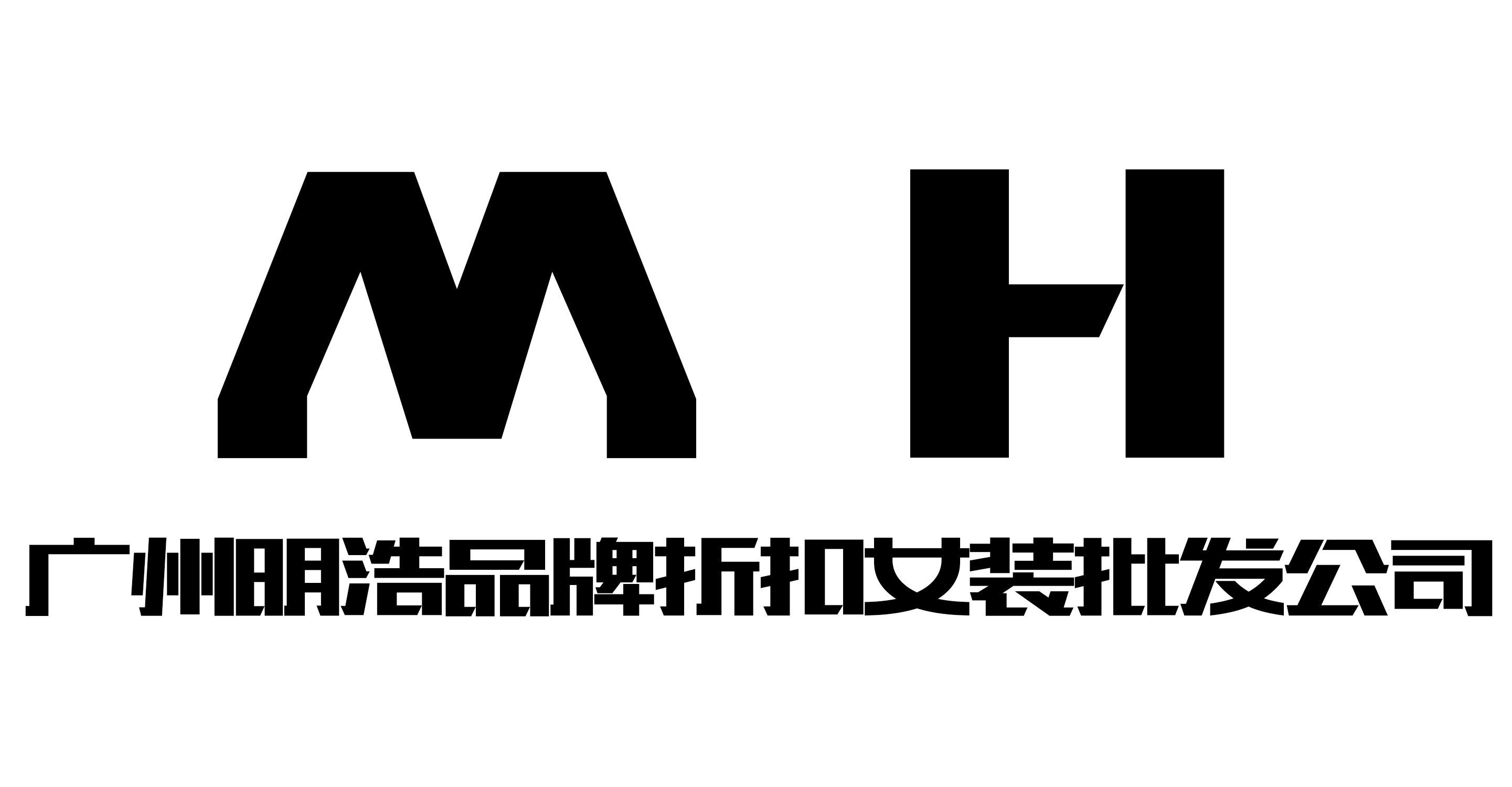 广州明浩品牌折扣女装批发公司
