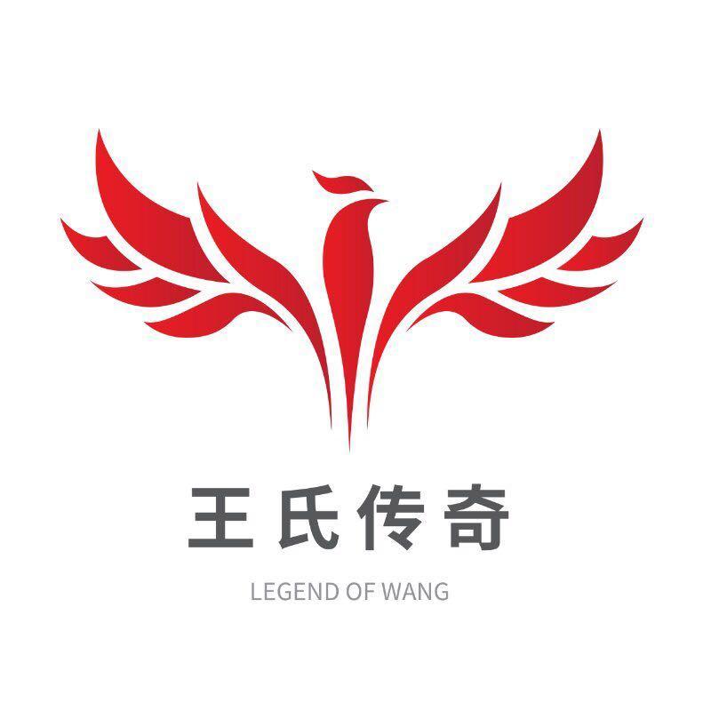 山西王氏传奇商贸有限公司