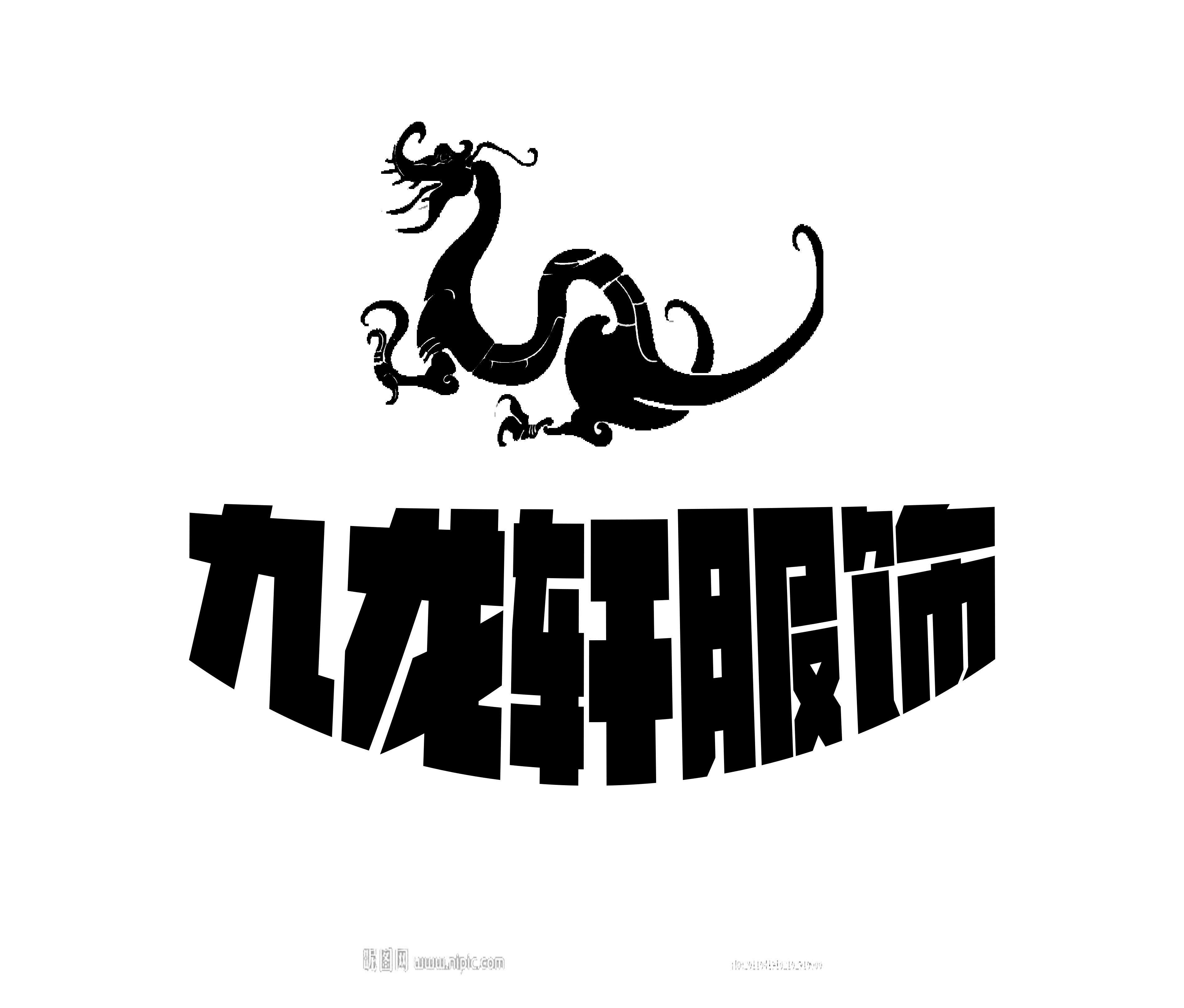 大同市新荣区九龙轩服饰有限公司