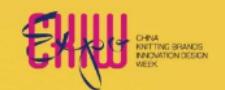 针织品博览会