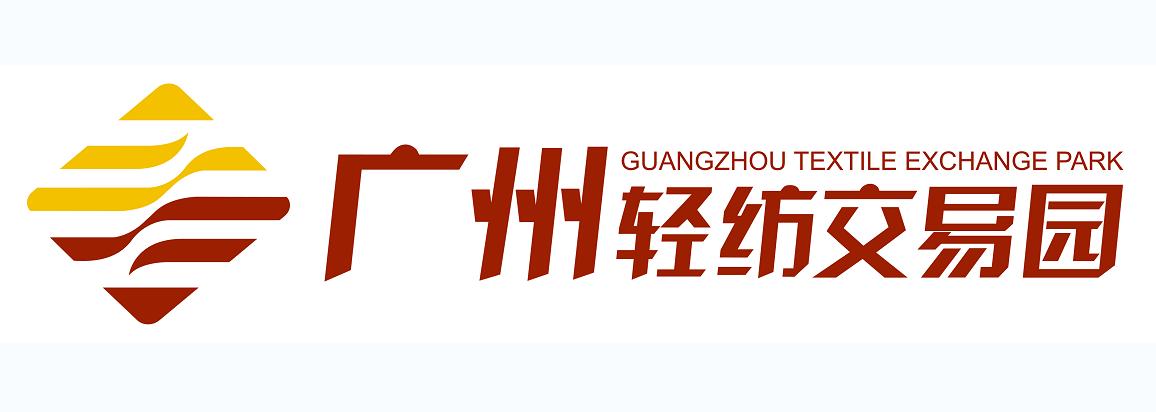 广州轻纺交易园