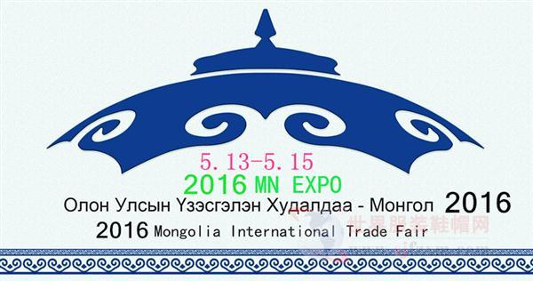 2016 China brand consumer goods exports to Mongolia Trade Fair