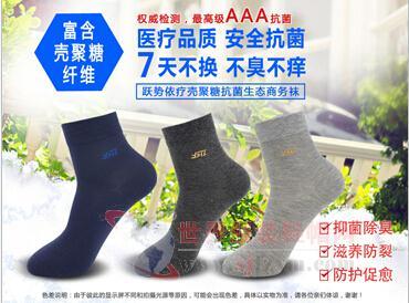 防臭袜微商货源-跃势依疗防臭袜-一手货源代理