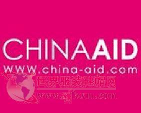 2017第十二届中国国际养老辅具及康复医疗博览会