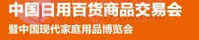 2017年上海百货交易会