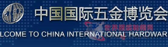 2018中国电动工具展会/中国五金展会