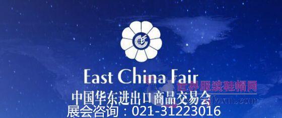 2018上海国际家用纺织品展(华交会)