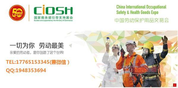 第96届中国劳动保护用品交易会