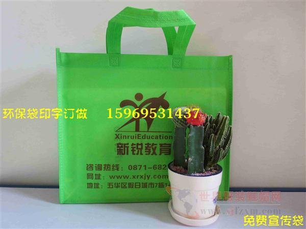 昆明超市购物袋印字/昆明户外宣传手提袋厂/昆明无纺布袋印字宣传克重足足的