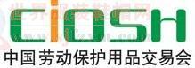 2018上海劳保展|第96届中国劳动保护用品交易会