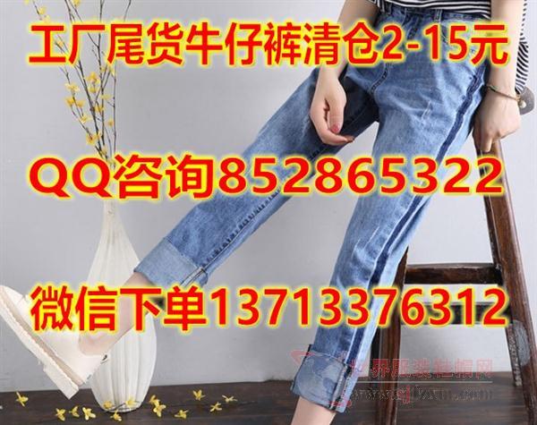 跑江湖特卖场牛仔裤批发 厂家直销小整单男装牛仔裤摆地摊拿货