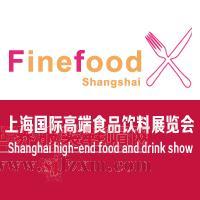 2018第十五届上海国际高端食品与饮料展览会