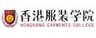香港服裝學院