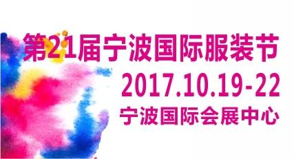 【邀请函】第二十一届宁波国际服装节参展邀请