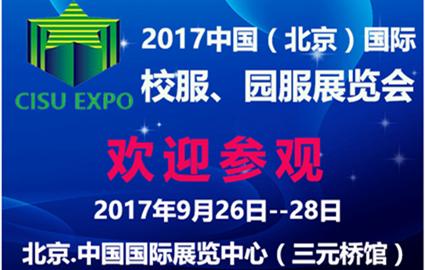 CISUEXPO2017北京国际校服园服展即将在京召开