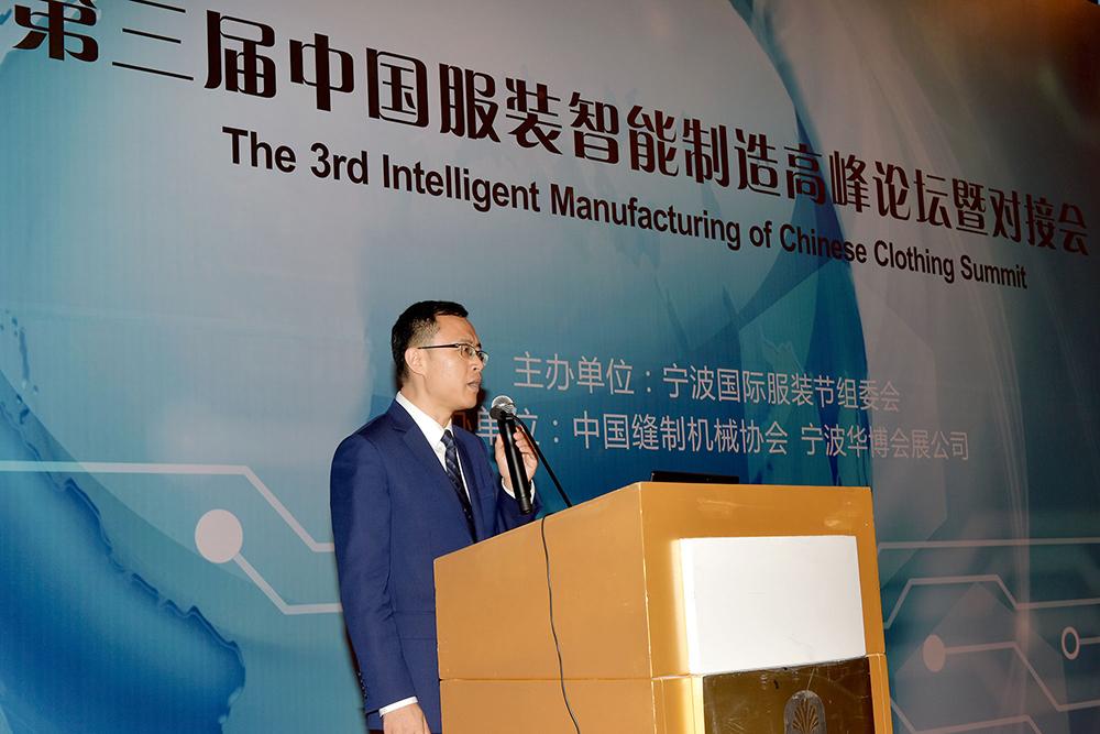 第三届中国服装智能制造高峰论坛暨对接会胜利举行