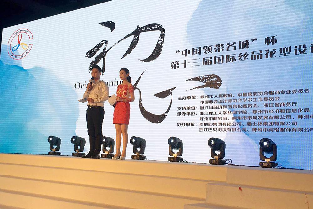 """""""中国领带名城""""杯第十三届国际丝品花型设计大赛圆满落幕!"""
