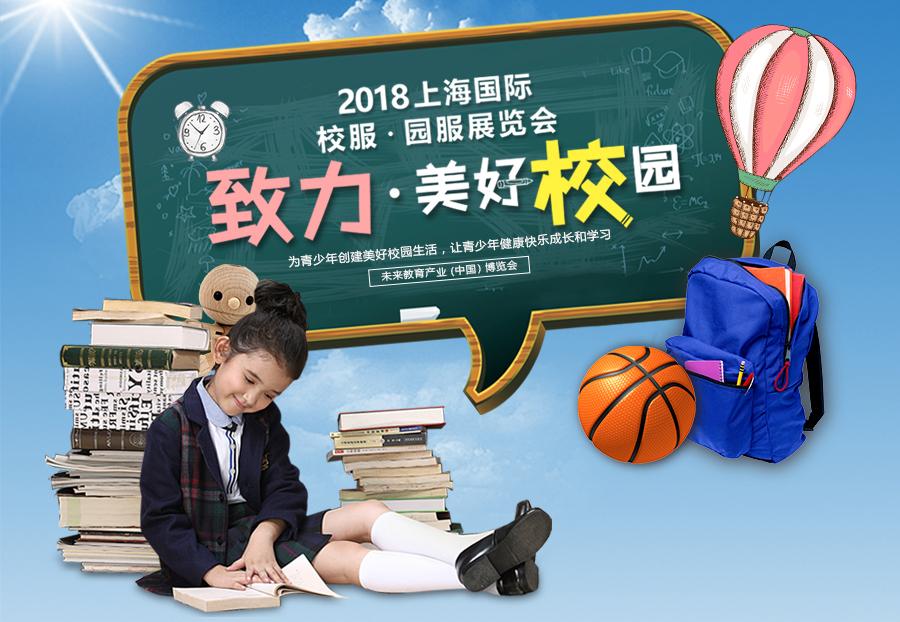 牵手全联民办教育商会,上海校服展加速整合教育资源