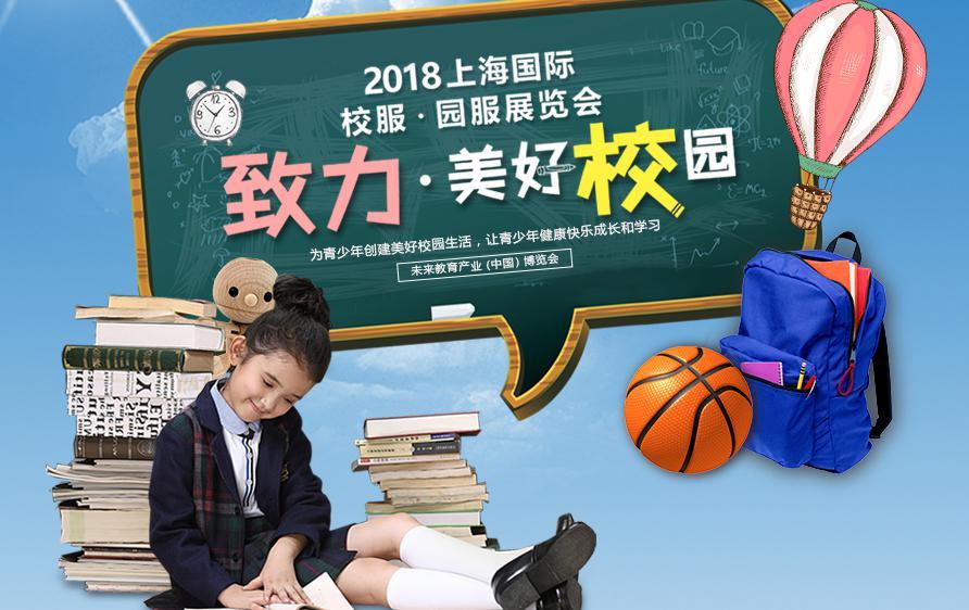 上海校服展携手浙江意威,共促中国学生装变革发展