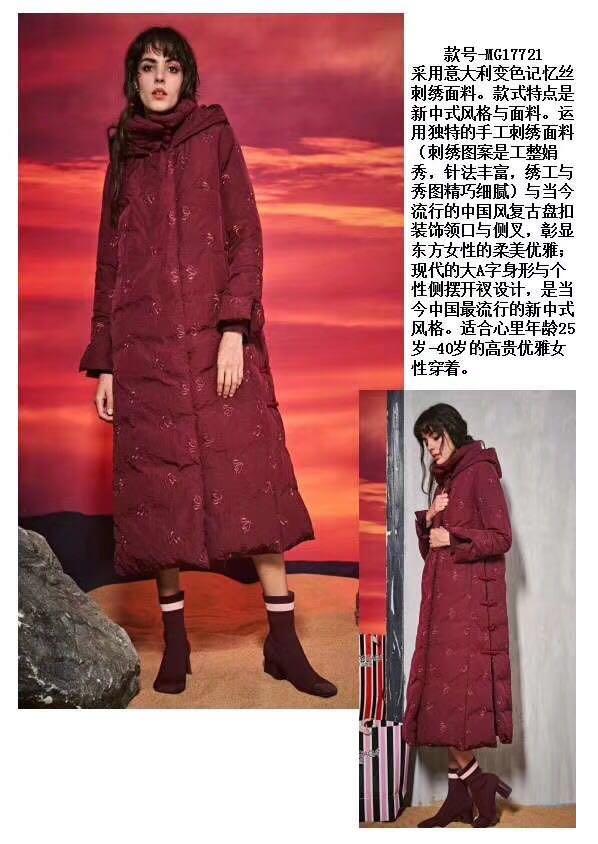 供应摩多伽格品牌一线北京大码长款大毛领羽绒服品牌折扣女装货源