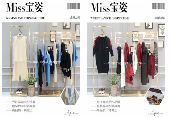 國際專柜女裝品牌寶姿折扣尾貨批發