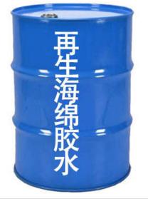 博正树脂环保型聚氨酯浆料再生海绵胶水