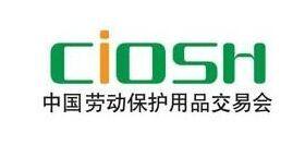 第100屆中國勞動保護用品交易會
