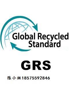 全球回收标准GRS认证咨询-可乐瓶废物可回收利用顺应现代可持续发展趋势GRS认证标准要求|GRS认证对于现代社会重要性