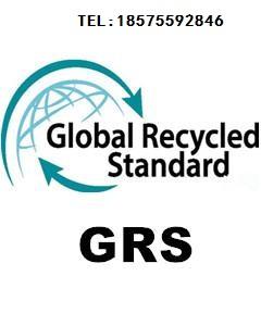 GRS认证咨询陪审顾问GRS认证4.0版本企业生产现场九大要素|GRS认证辅导-跟踪体系文件建立及现场陪审整改