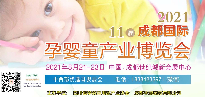 2021第11屆成都國際孕嬰童產業博覽會(成都嬰童展)