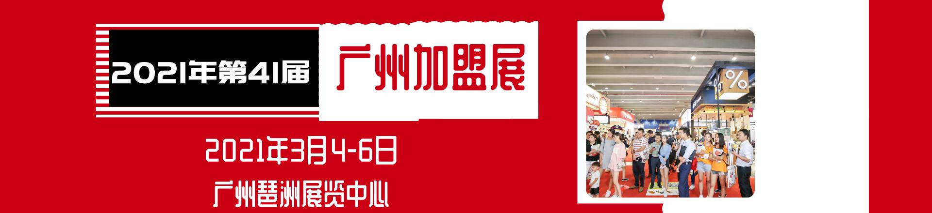 2021GFE第41屆廣州特許連鎖加盟展