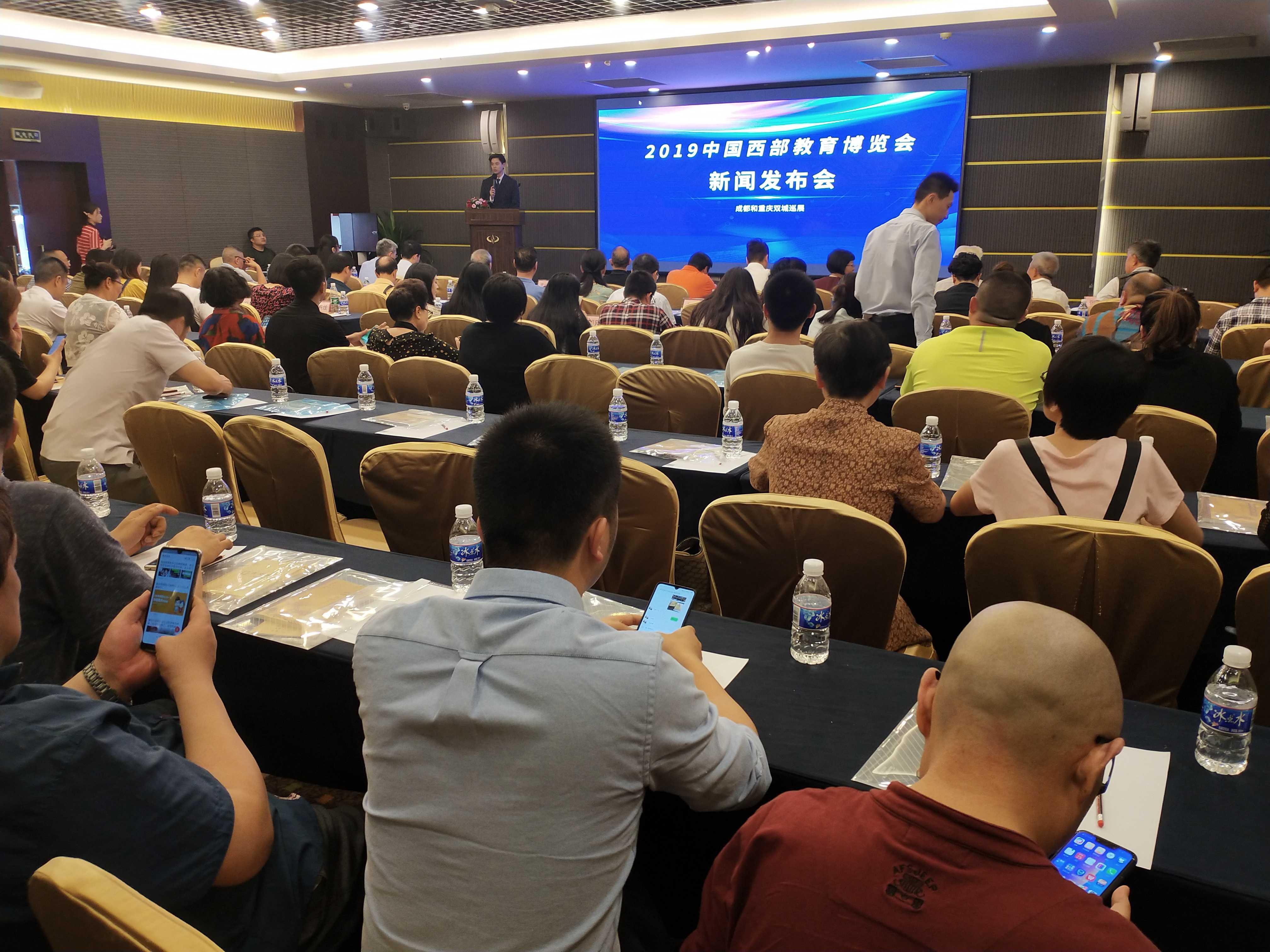 2021第四届中国重庆教育培训品牌加盟展览会