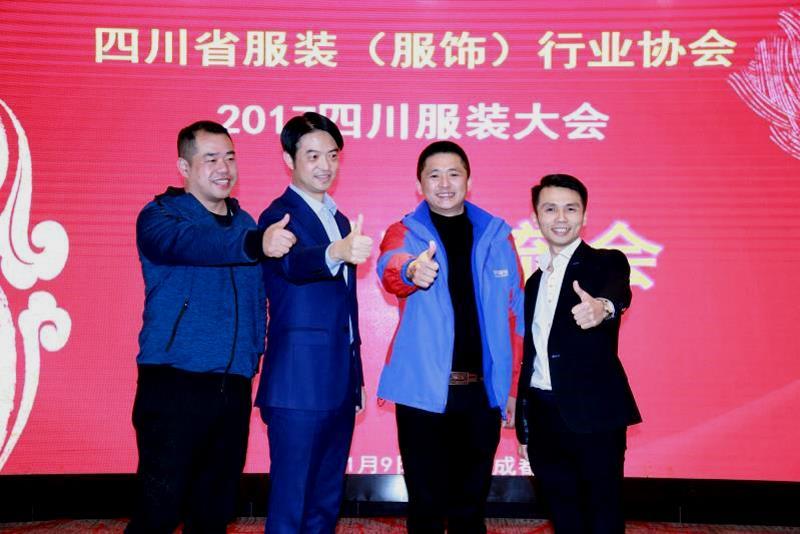 2018四川服装大会新年元月8-9日将在成都召开