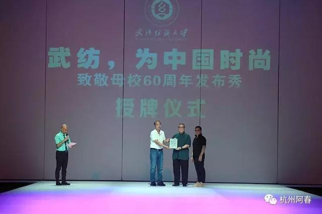 2019广东时装周-秋季:武纺,为中国时尚—致敬母校60周年发布秀