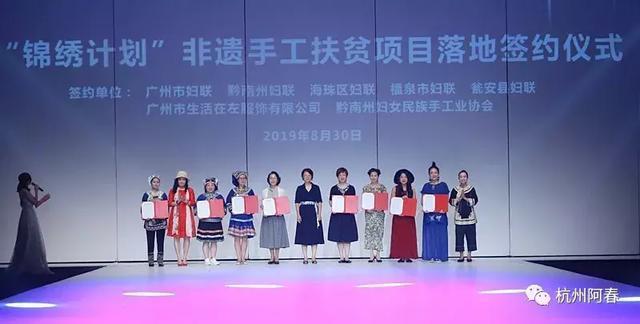 2019广东时装周-秋季闭幕式颁奖晚会
