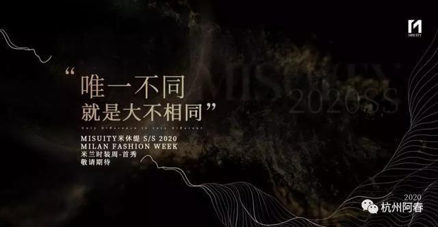 MISUITY米休缇米兰行·第一章|讲——深情缘起的追溯