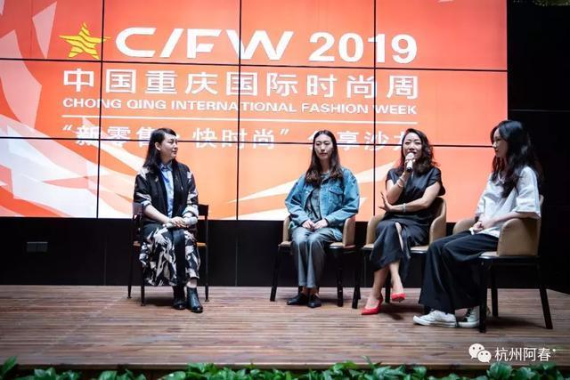 "CIFW2019:""新零售·快時尚""分享沙龍"