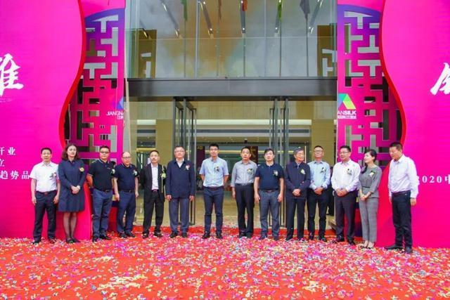 江南國際絲綢城面料區盛大開業暨2020中國絲綢服裝新品流行趨勢品鑒會