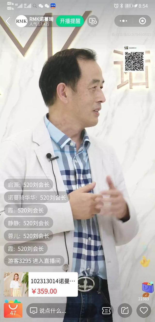 大赞:粤服协执行会长520走进侯姐直播间为广东服装打CALL