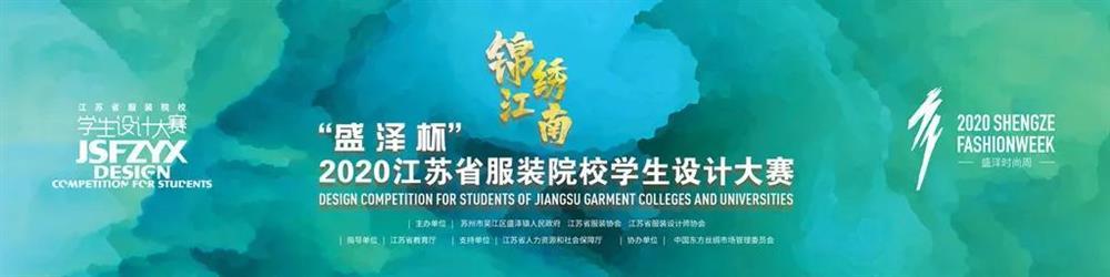 """聚焦:""""盛澤杯""""2020江蘇省服裝院校學生設計大賽即將舉行"""