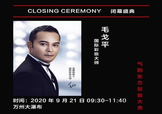 预热|2020年中国重庆国际时尚周9月17日开幕