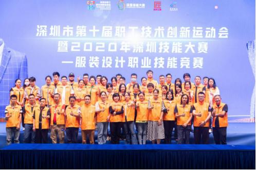 2020深圳技能大赛服装设计职业技能竞赛一等奖获得者出炉