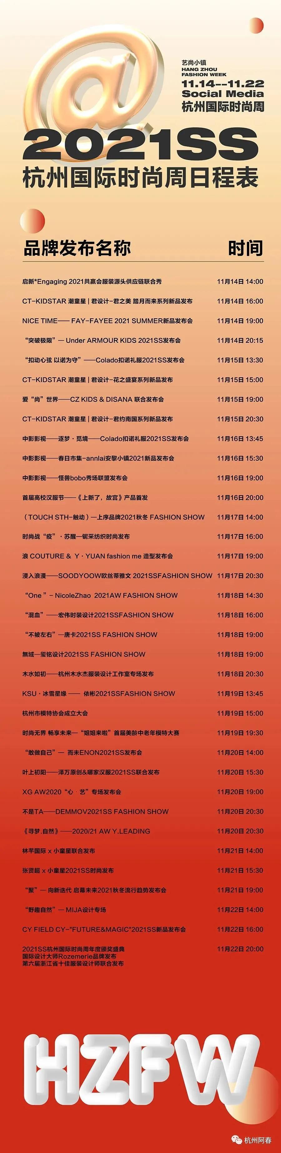 2021SS杭州国际时尚周的官方日程来啦