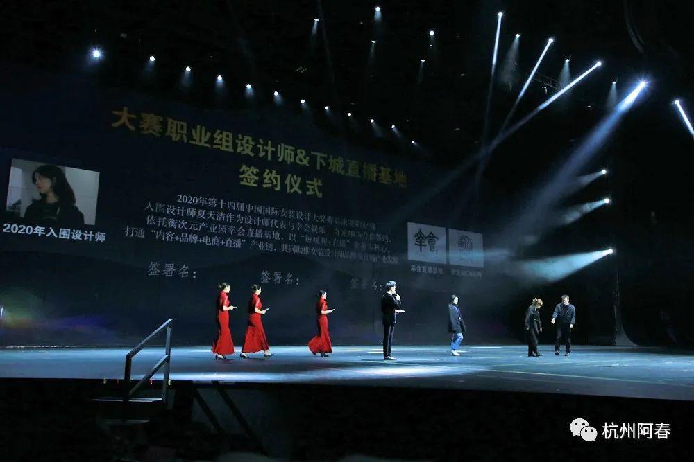 现场|第十四届中国国际女装设计大奖赛总决赛暨颁奖晚会